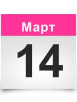 Календарь на все дни. 14 марта