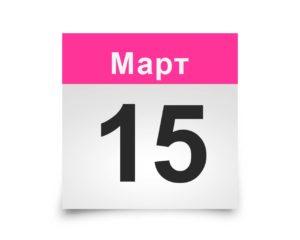 Календарь на все дни. 15 марта