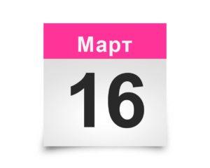 Календарь на все дни. 16 марта