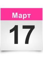 Календарь на все дни. 17 марта