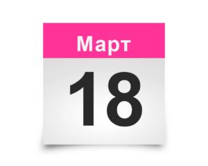 Календарь на все дни. 18 марта