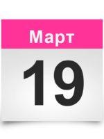 Календарь на все дни. 19 марта