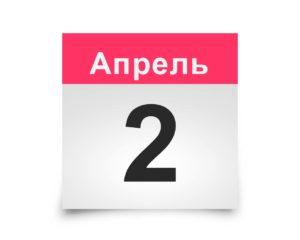 Календарь на все дни. 2 апреля