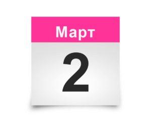 Календарь на все дни. 2 марта