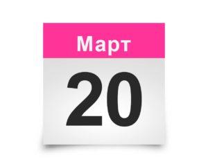 Календарь на все дни. 20 марта
