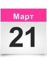 Календарь на все дни. 21 марта
