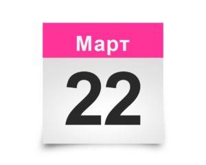 Календарь на все дни. 22 марта