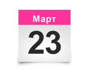 Календарь на все дни. 23 марта