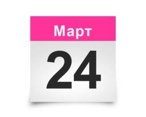 Календарь на все дни. 24 марта