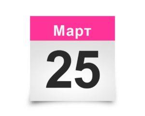 Календарь на все дни. 25 марта