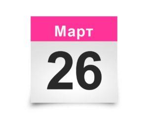 Календарь на все дни. 26 марта