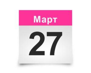 Календарь на все дни. 27 марта