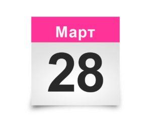 Календарь на все дни. 28 марта