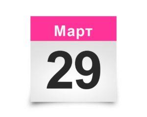 Календарь на все дни. 29 марта