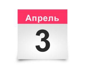 Календарь на все дни. 3 апреля