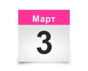 Календарь на все дни. 3 марта