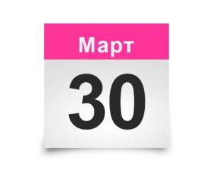 Календарь на все дни. 30 марта