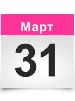 Календарь на все дни. 31 марта