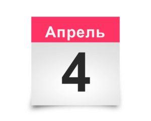 Календарь на все дни. 4 апреля