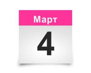 Календарь на все дни. 4 марта