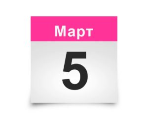 Календарь на все дни. 5 марта