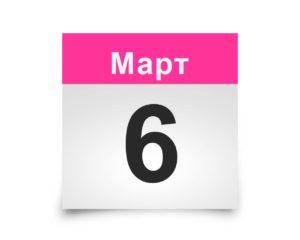 Календарь на все дни. 6 марта