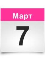 Календарь на все дни. 7 марта