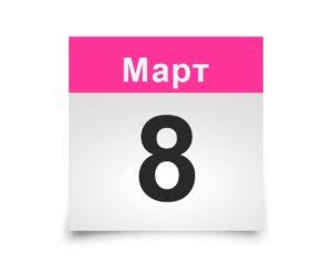 Календарь на все дни. 8 марта