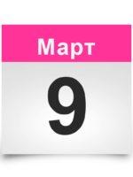 Календарь на все дни. 9 марта