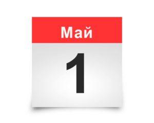 Календарь на все дни. 1 мая