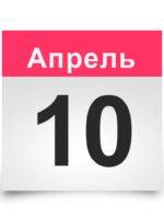 Календарь на все дни. 10 апреля