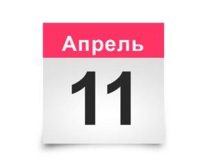 Календарь на все дни. 11 апреля