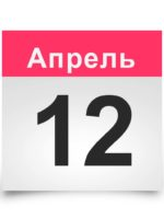Календарь на все дни. 12 апреля