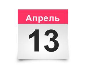 Календарь на все дни. 13 апреля