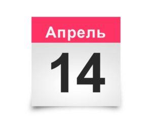 Календарь на все дни. 14 апреля