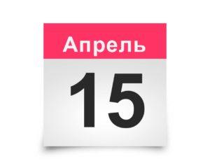 Календарь на все дни. 15 апреля