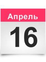 Календарь на все дни. 16 апреля