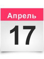 Календарь. Исторические даты 17 апреля