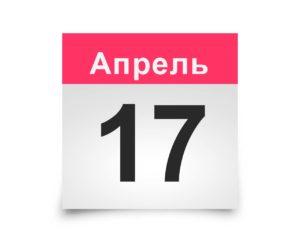 Календарь на все дни. 17 апреля