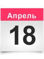 Календарь на все дни. 18 апреля