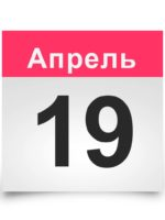 Календарь. Исторические даты 19 апреля