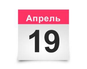 Календарь на все дни. 19 апреля