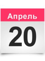 Календарь. Исторические даты 20 апреля