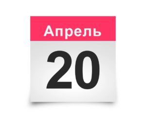 Календарь на все дни. 20 апреля
