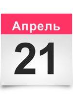 Календарь. Исторические даты 21 апреля