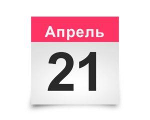 Календарь на все дни. 21 апреля