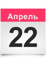 Календарь на все дни. 22 апреля