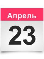 Календарь на все дни. 23 апреля