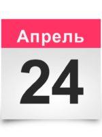 Календарь на все дни. 24 апреля