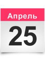 Календарь. Исторические даты 25 апреля